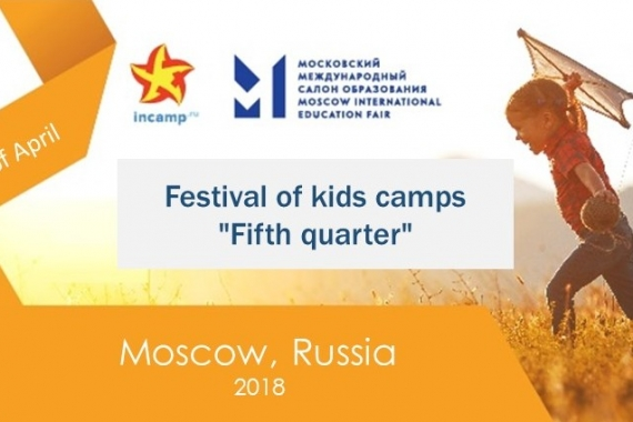 1st Festival of kids Camps in Russia took place in Moscow on the 21.04.2018 in the frame of International Education Fair - done by incamp.ru